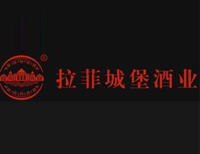 拉菲城堡(深圳)酒业有限公司