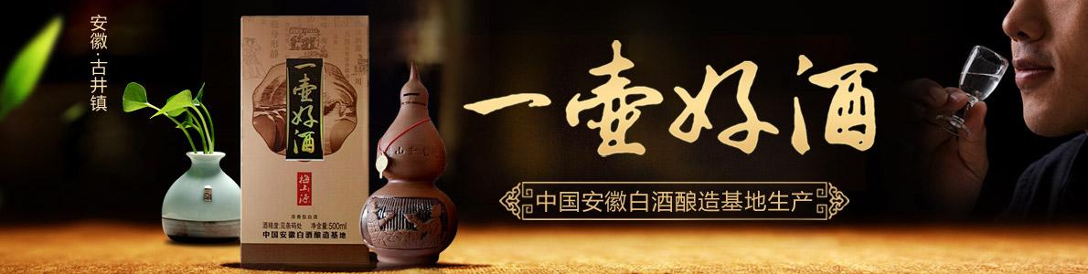 亳州市店外店酒业有限责任公司一壶好酒