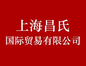 上海昌氏���H�Q易有限公司