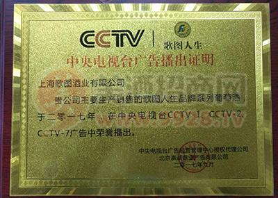 歌图人生中央电视台广告播出证明