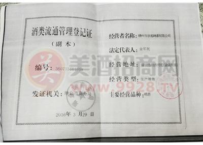 酒类流管理案登记证