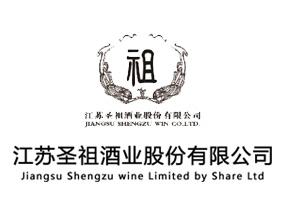 江蘇圣祖酒業股份有限公司