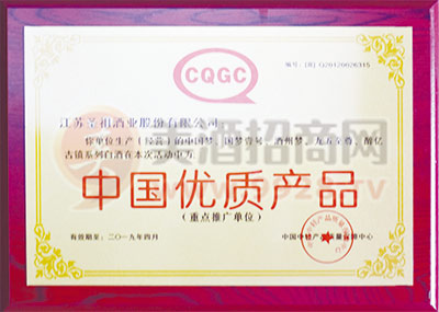中国优质产品