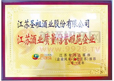 江苏酒业质量信誉规范企业