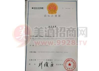 伯克拉斐商标注册证