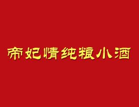 亳州市金荷花酒业有限公司