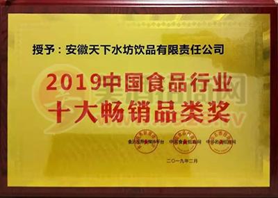 2019中国食品行业十大畅销品类奖