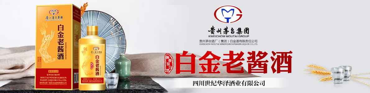 四川世纪华泽酒业有限公司