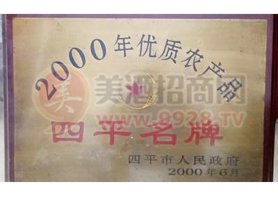 2000年优质农产品荣誉证书