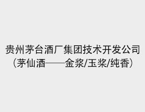 贵州茅台酒厂集团技术开发公司(茅仙酒——金浆/玉桨/纯香)
