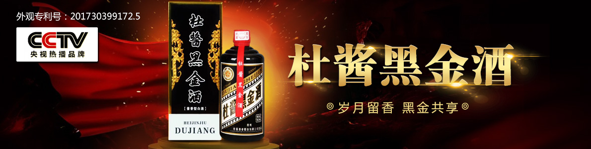贵州杜酱酒业股分无限公司