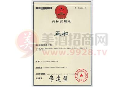 正和商标注册证