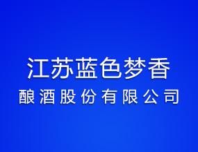 江苏蓝色梦香酿酒股份有限公司