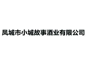 凤城市小城故事酒业有限公司
