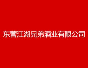 东营江湖兄弟酒业有限公司