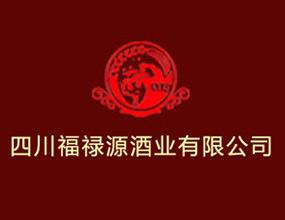四川福禄源酒业有限公司