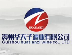 贵州华天子酒业无限公司