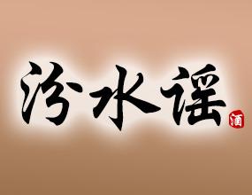 太原汾水謠酒業有限公司
