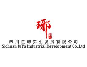 四川巨琊实业发展有限公司