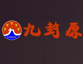 贵州九封原酒业有限公司