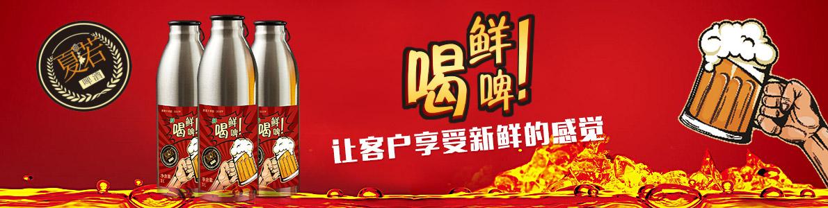 郑州鲜啤鲜喝商贸有限公司