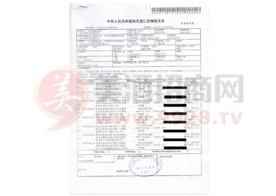 中华人民共和国海关进口货物报关单