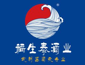 贵州福生泰酒业有限公司