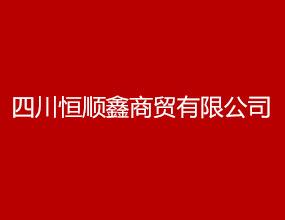四川恒顺鑫商贸有限公司