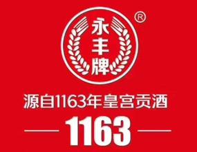 北京二鍋頭酒業股份有限公司系列產品招商