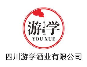 四川游学酒业有限公司