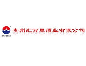 贵州汇万里酒业有限公司