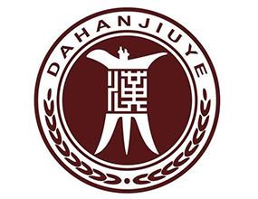 贵州省仁怀市茅台镇大汉酒业有限公司