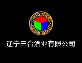遼寧三合酒業有限公司