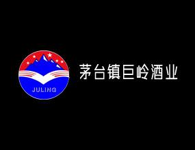 贵州省仁怀市巨岭酒业集团有限公司