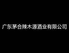 廣東茅合辣木源酒業有限公司