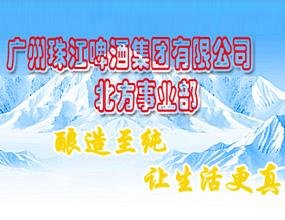 河北珠江啤酒廠北方事業部