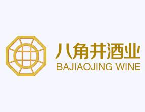 四川省宜宾八角井酒业有限责任公司
