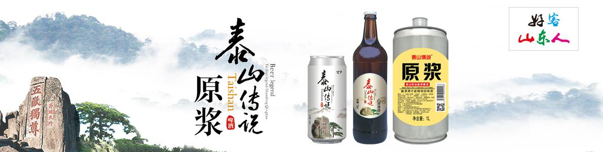 山东泰啤啤酒有限公司