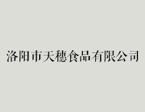 洛阳市天穗食品有限公司