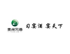贵州习宴酒业发卖无限公司