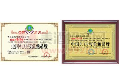 中国3.15可信赖品牌