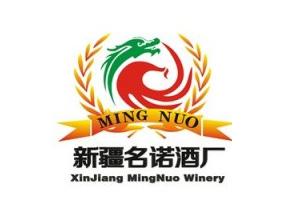 新疆名諾酒廠