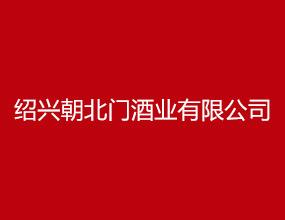 紹興朝北門酒業有限公司