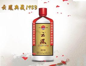 贵州省怀庄集团云鳯酒营销中心