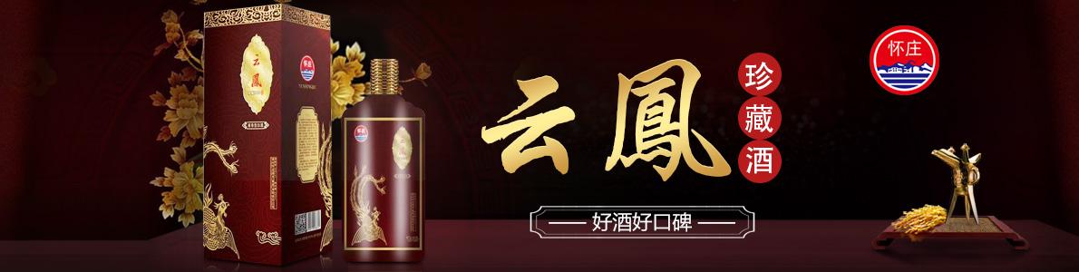 贵州省怀庄全体云鳯酒营销中央