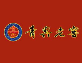 黑龙江青宾老窖酒业无限公司