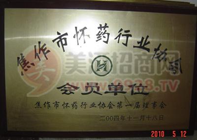 怀药行业协会会员单位