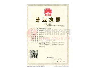 河南怀庆府酒业营业执照