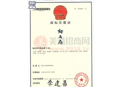 怀庆府商标证