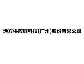 远方供应链科技(广州)股份有限公司